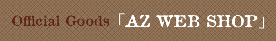 Azumano Sumitada Official Goods「AZ WEB SHOP」