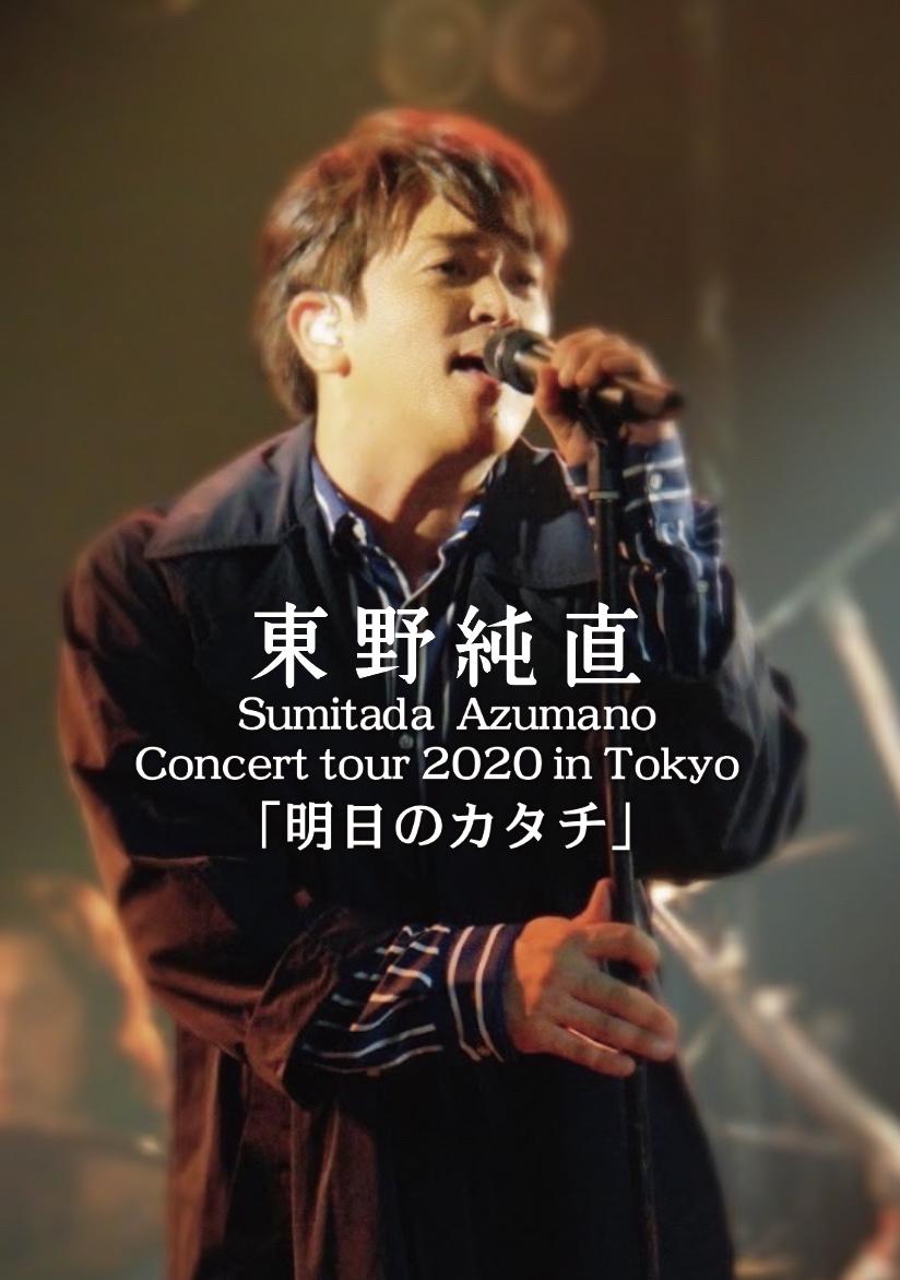 Sumitada Azumano Concert Tour 2020 in Tokyo 「明日のカタチ」
