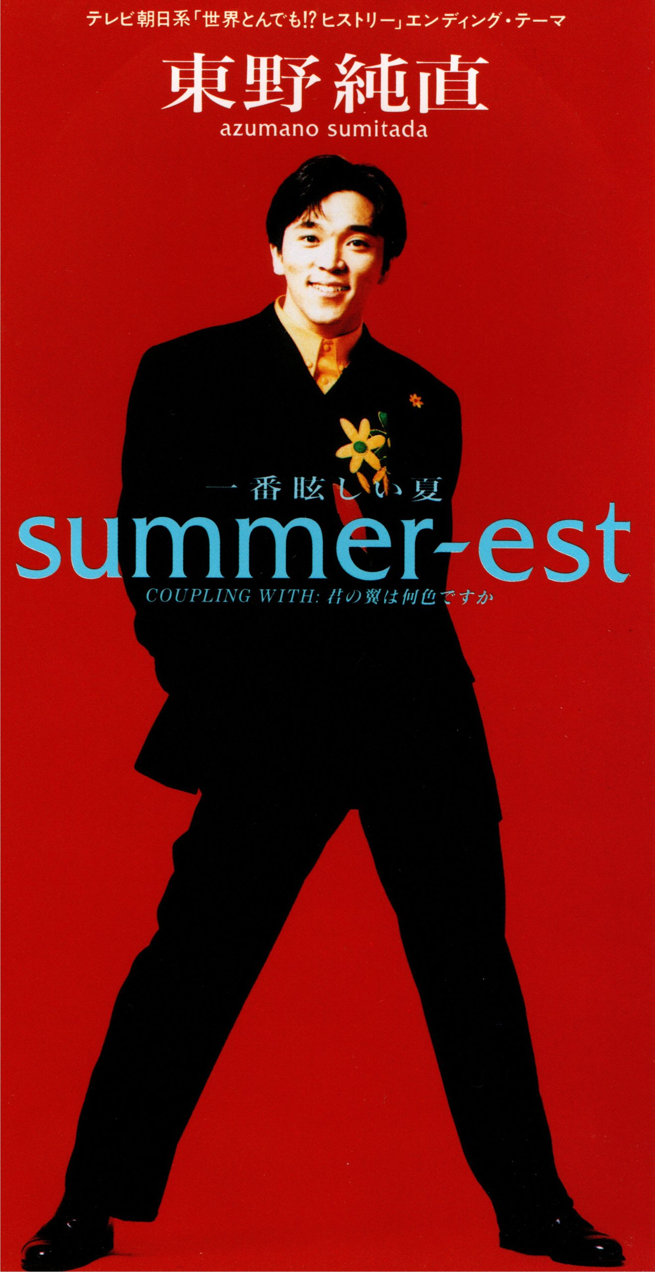 summer-est〜一番眩しい夏〜