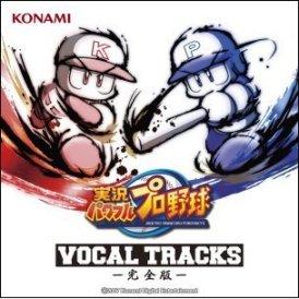 パワプロチャンピオンシップス2017メモリアル実況パワフルプロ野球 VOCAL TRACKS–完全版–